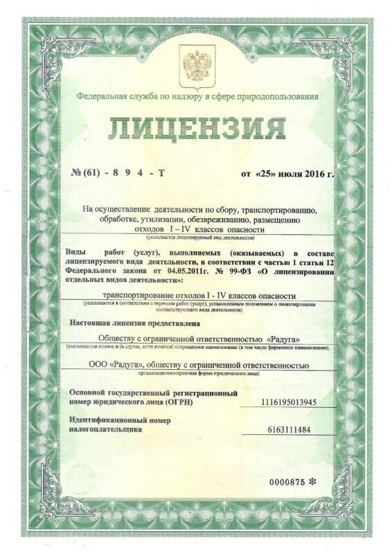 Лицензия ООО Радуга